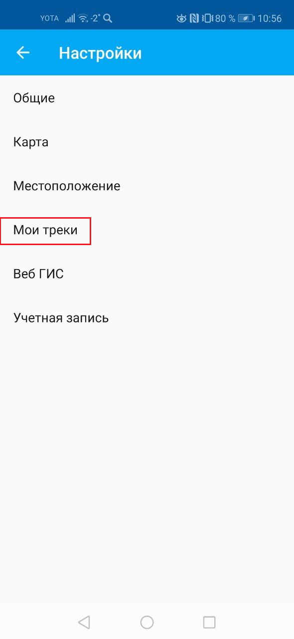 ../../_images/Mobile_settings_ru.png