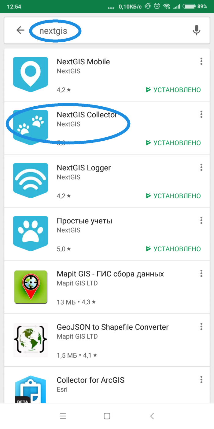 ../../_images/ng_collector_googleplay_search1.png