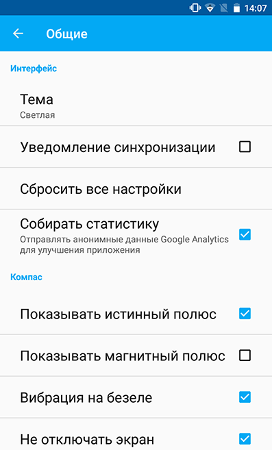 ../../_images/ngmobile_settings_general_rus.png